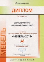 "Certificate of participation in the exhibition ""Furniture 2018"""