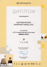 "Certificate of participation in the exhibition ""Furniture 2015"""