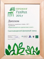 "Certificate of the winner of eco-rating ""GoodWood-2017"""
