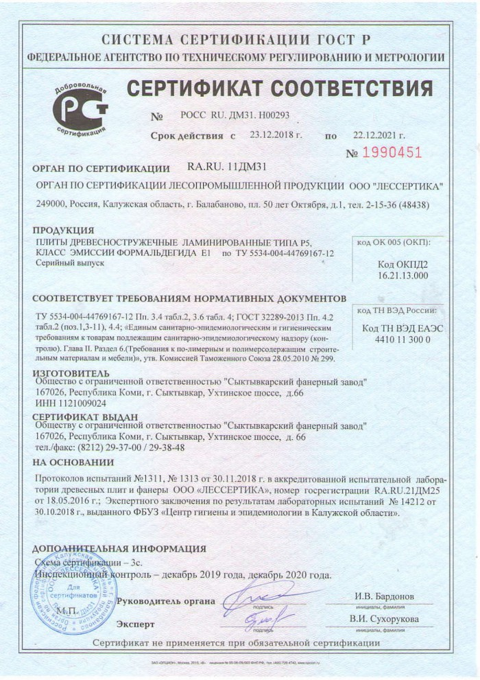 "Certificate of Conformity of MFC and chipboard of advanced moisture-resistance formaldehyde emission class E1 of Ltd. ""SPM"" to the State Standard requirements  and technical specifications"
