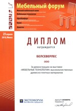 "Certificate of participation in the exhibition ""Furniture forum 2010"", Minsk"